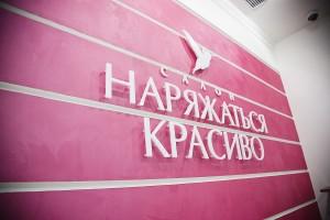 Брендвол с псевдообъемными буквами и логотипом в салоне «Наряжаться красиво»