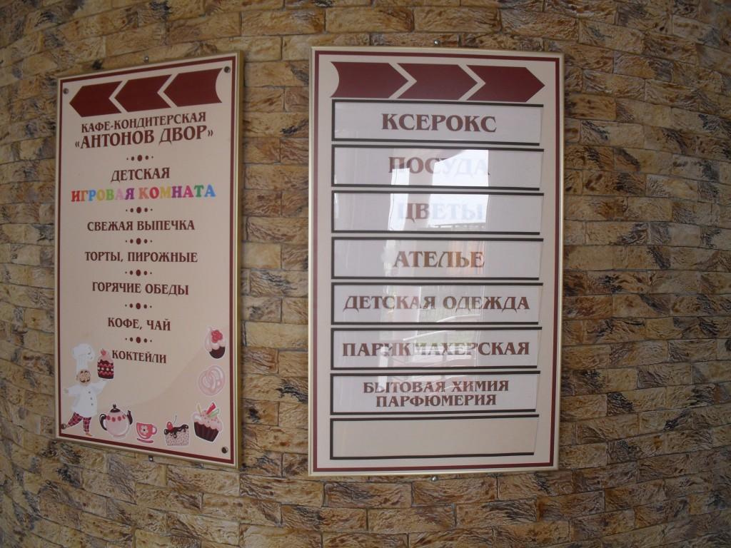Входная табличка-указатель и стенд информационный