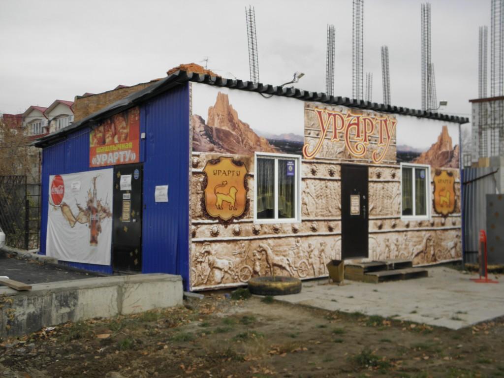 Фасадный баннер для кафе «Урарту»