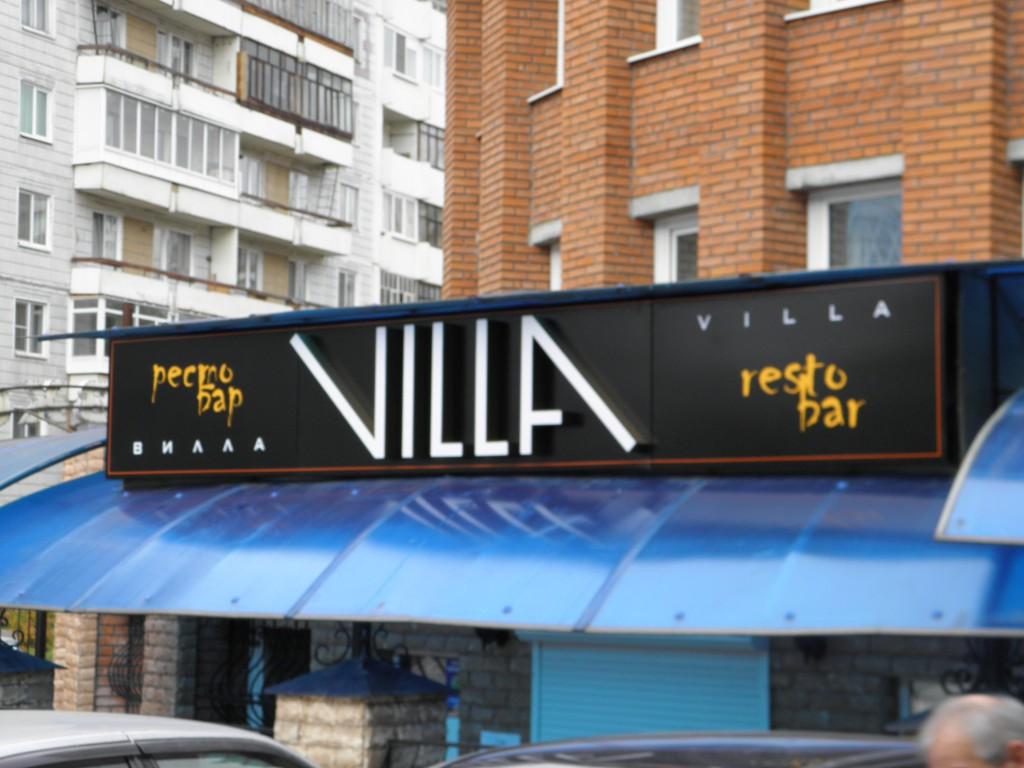 """Световой короб для кафе. Ресто бар """"Villa"""""""