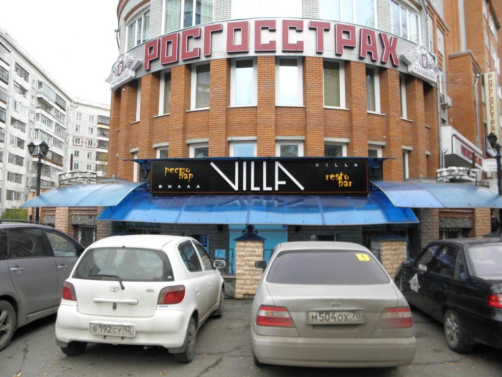 """Вывеска для кафе. Ресто бар """"Villa"""""""