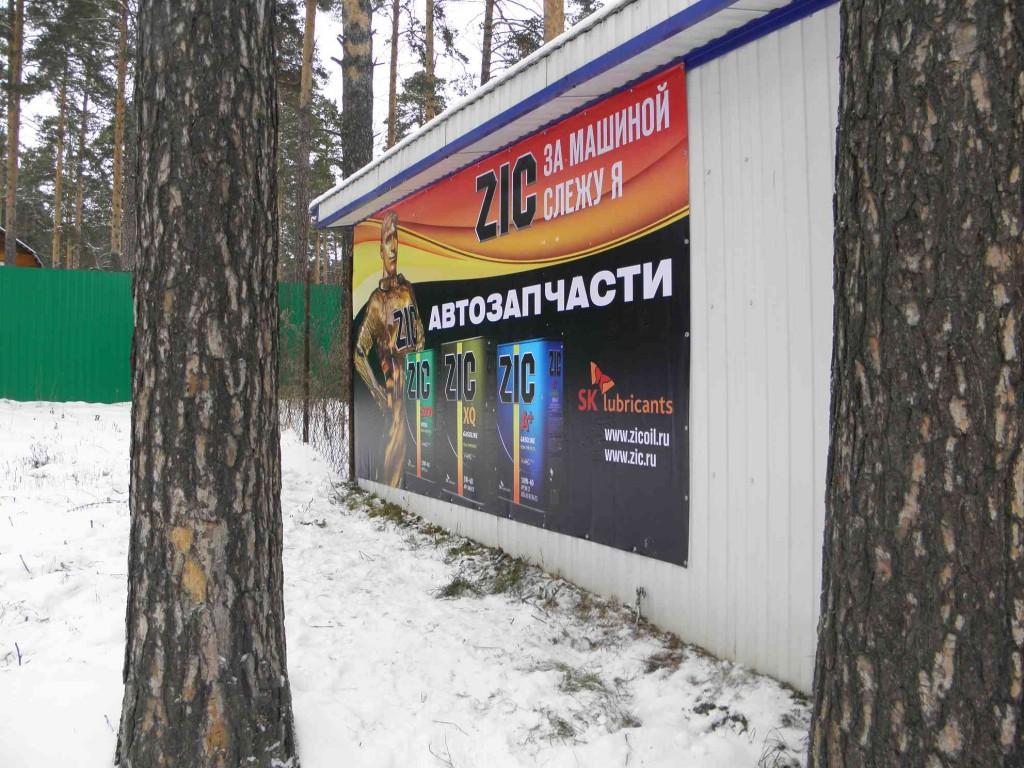 Изготовление и монтаж баннера в Томске
