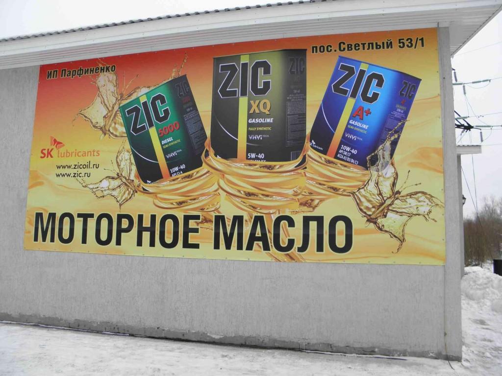 Баннер для рекламы автомасел