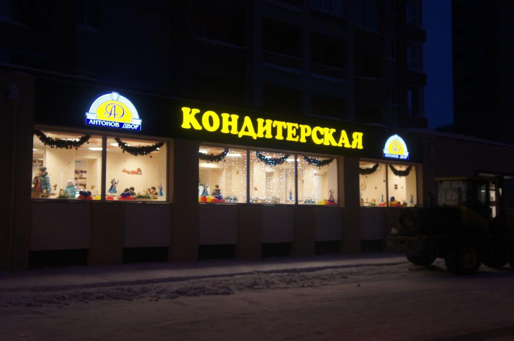 Световые буквы для кондитерской