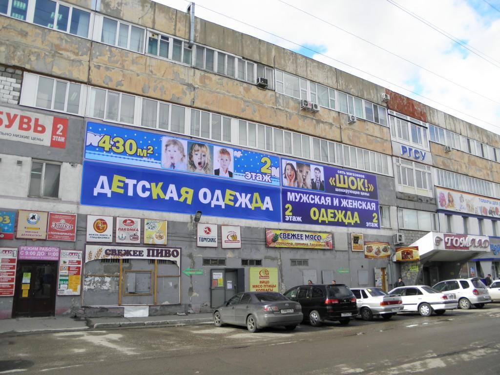 Баннер-вывеска на стену для детского магазина