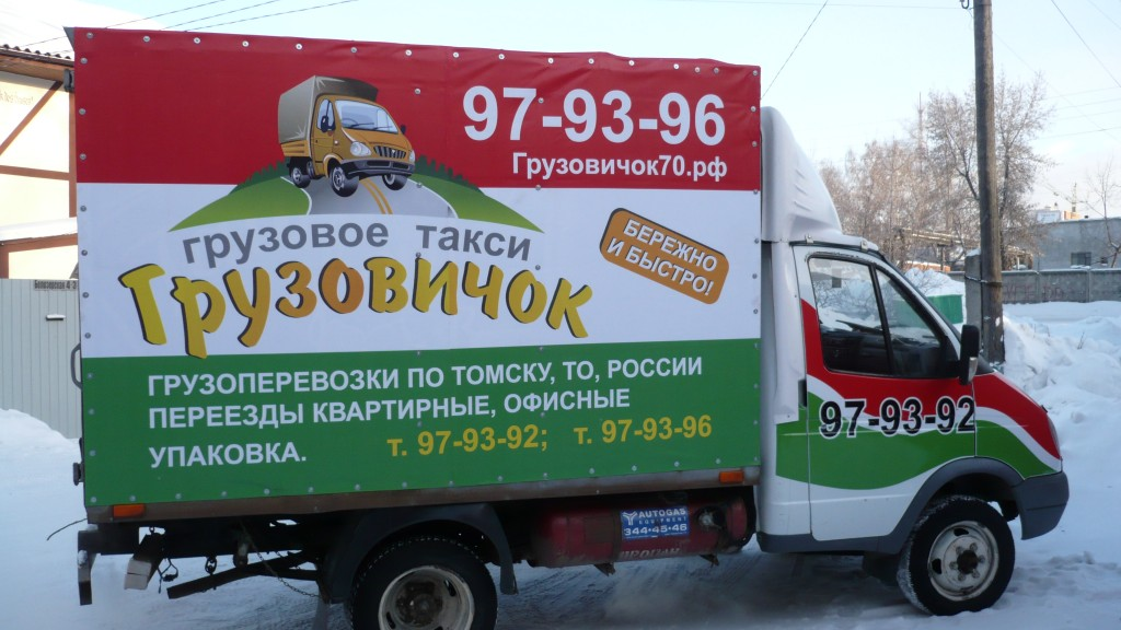 Баннер на фургоне грузовика