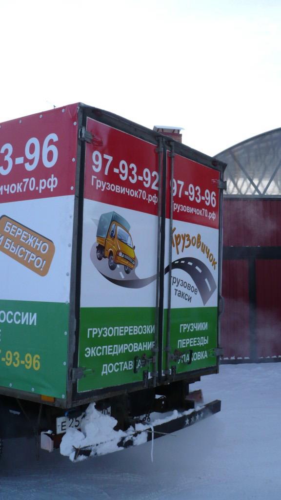 Нанесение изображений на ворота грузовика