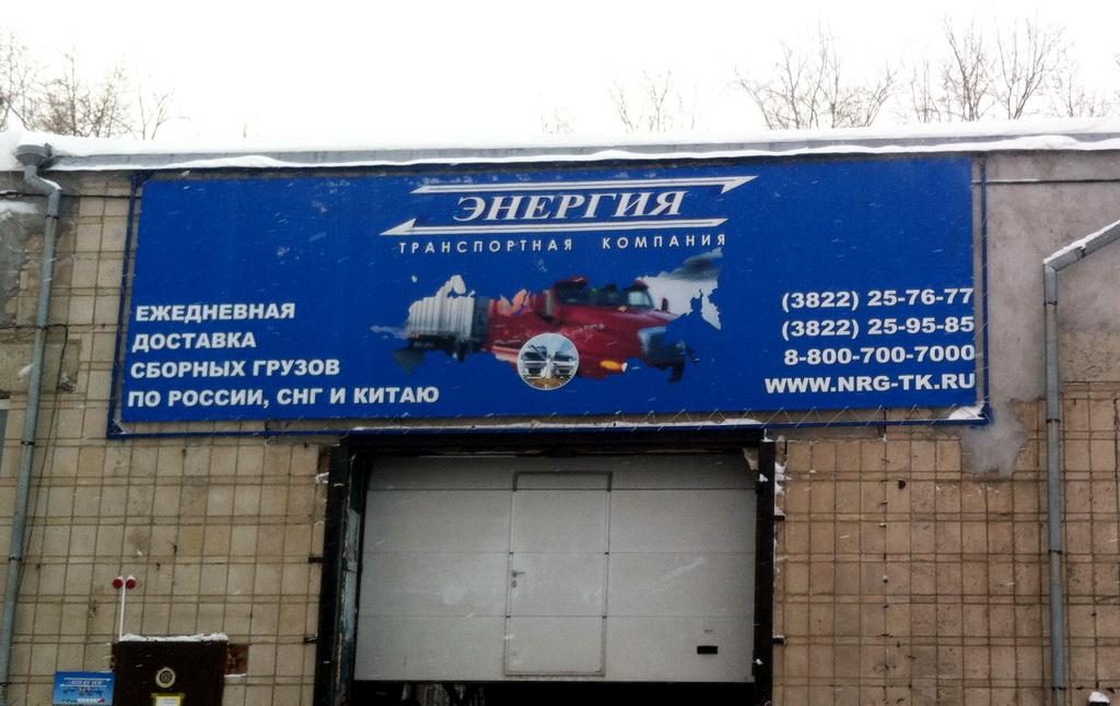 Изготовление баннера на металлокаркасе в Томске