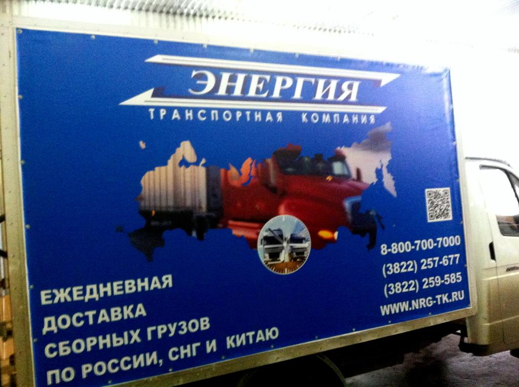 Брендирование грузового автомобиля транспортной компании в Томске